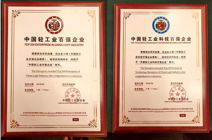 中国制笔行业三家企业获中国轻工业百强企业殊荣