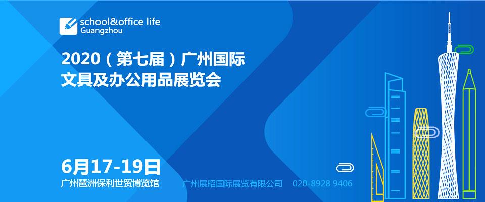 2020广州文具展